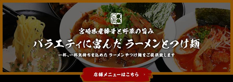 -宮崎県産豚骨と野菜の旨み-バラエティに富んだ、ラーメンとつけ麺