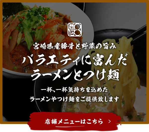 宮崎県産豚骨と野菜の旨み-バラエティに富んだ、ラーメンとつけ麺